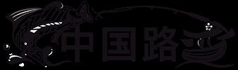 中国路亚网